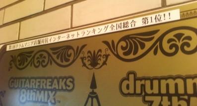 drummania2